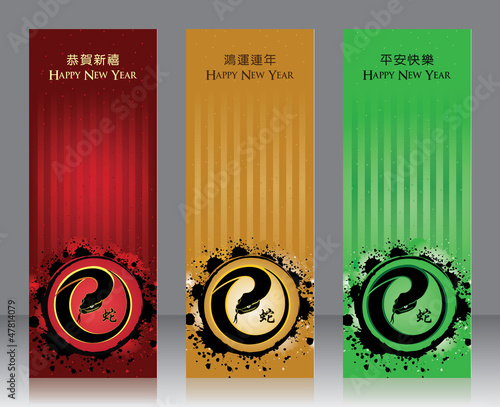 Chinese New Year - Year of Snake Greeting