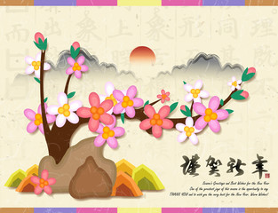 Plum trees and flowers in the New Year greeting card. New Year C