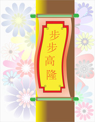 bu bu gao long III - Chinese Auspicious Word