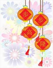 bu bu gao long II - Chinese Auspicious Word