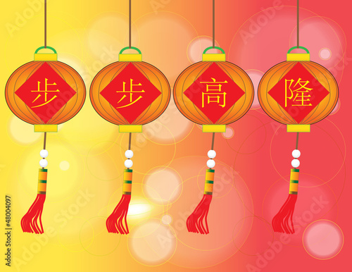 bu bu gao long - Chinese Auspicious Word