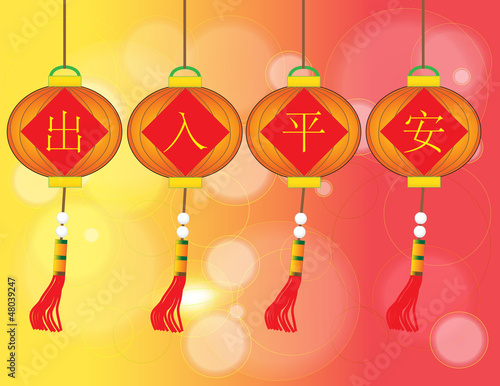 Go Back to Safety - chu ru ping an - Chinese Auspicious Word