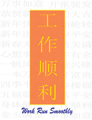 Your Works Run Smoothly – Gong Zuo Shun li - All Happiness Hal