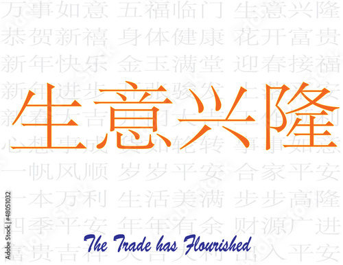 The Trade has Flourished - Sheng Yi  Xing Long - All Happiness H