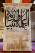 Calligraphy on a column of Old Mosque from Edirne, Turkey