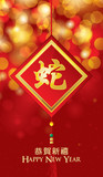 Chinese New Year Card with Snake Character