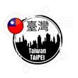 timbre Taïwan