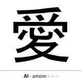 Kanji Amore