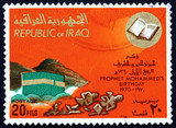Postage stamp Iraq 1970 Kaaba, Mecca and Koran