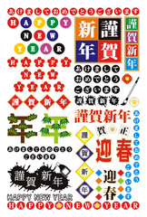 年賀状用賀詞ロゴ素材集(あけましておめでとうございます・HAPPYNEWYEAR・謹賀新年・迎春・年・賀正)