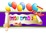 purim decorative border with balloons and sweets