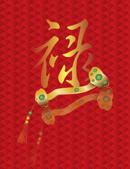 Lu Prosperity Text with Ruyi Scepter on Background