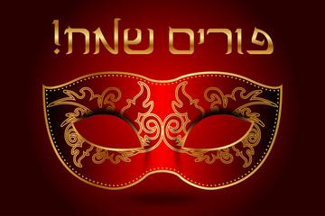 "Vector ""Happy Purim"" (Hebrew) background with mask"