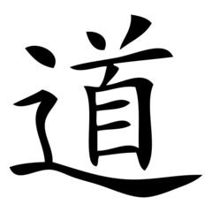 Chinesisches Zeichen für Weg