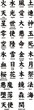 Kanji with translation - 49620887