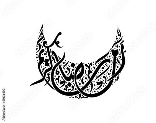 ramadan islamic calligraphy 4