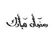 ramadan islamic calligraphy 3