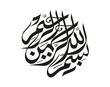 bismilla calligraphy design