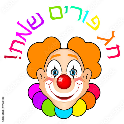"Vector 'Happy Purim"" (Hebrew) card with clown"