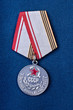 Medal veteran of the armed forces of the Soviet Union