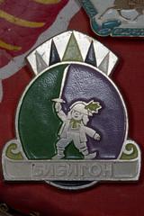 Vintage russian pin moska 1980 lenin communism symbol