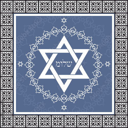 Holiday Shalom hebrew design with David star  - jewish greeting