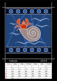 A calender based on aboriginal style of dot painting depicting h