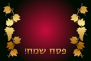 "Vector ""Happy Passover"" (Hebrew) wish card"
