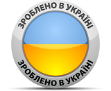 Зроблено в Україні (Made in Ukraine)