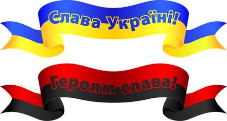 Ukrainian ribbon