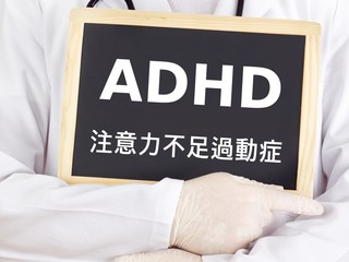 Blackboard : ADHD : Chinese language