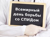 Blackboard : World AIDS Day : Russian language