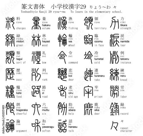 漢字 篆文書体 小学校 29 りょう~わ