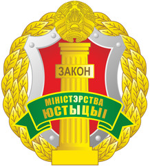 the emblem of the Ministry of justice of Belarus