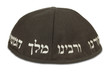 Jewish skull cap with inscription