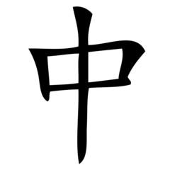 Chinesisches Zeichen für Mitte