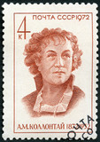USSR - 1972: shows A.M. Kollontai (1872-1952)