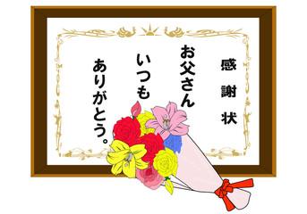 父の日の感謝状