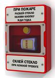 Кнопка пожарной сигнализации.