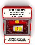 Блок пожарной сигнализации
