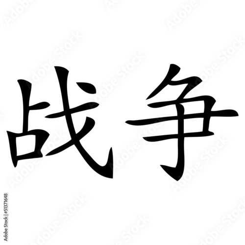 Chinesisches Zeichen für Krieg