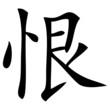 Chinesisches Zeichen für Hass