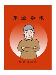 不安な年金制度