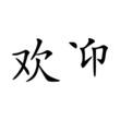 Willkommen - China ~ Asia ~ Japan ~ Zeichen ~ Symbol
