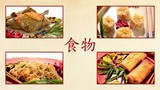 chinese food composition