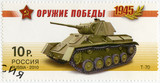 RUSSIA-2010: shows T-70 light tank, series Weapon of the Victory