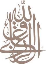 Au Rizqu à Allah