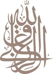 Al Rizqu Al Allah