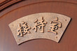 red Chinese characters in the door