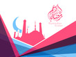 Arabic Islamic calligraphy text Ramadan Kareem or Ramazan Kareem